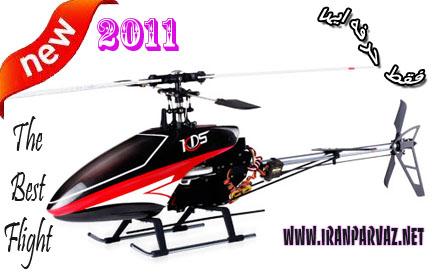 قیمت هلیکوپتر رادیو کنترل